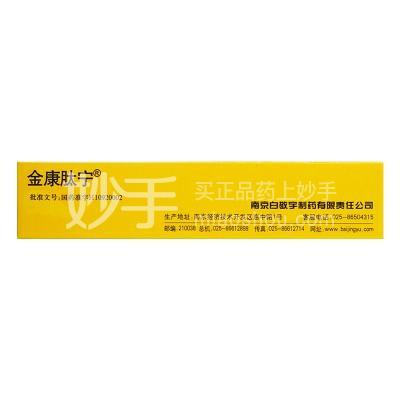 金康肽宁 酮康唑乳膏 2%*10g