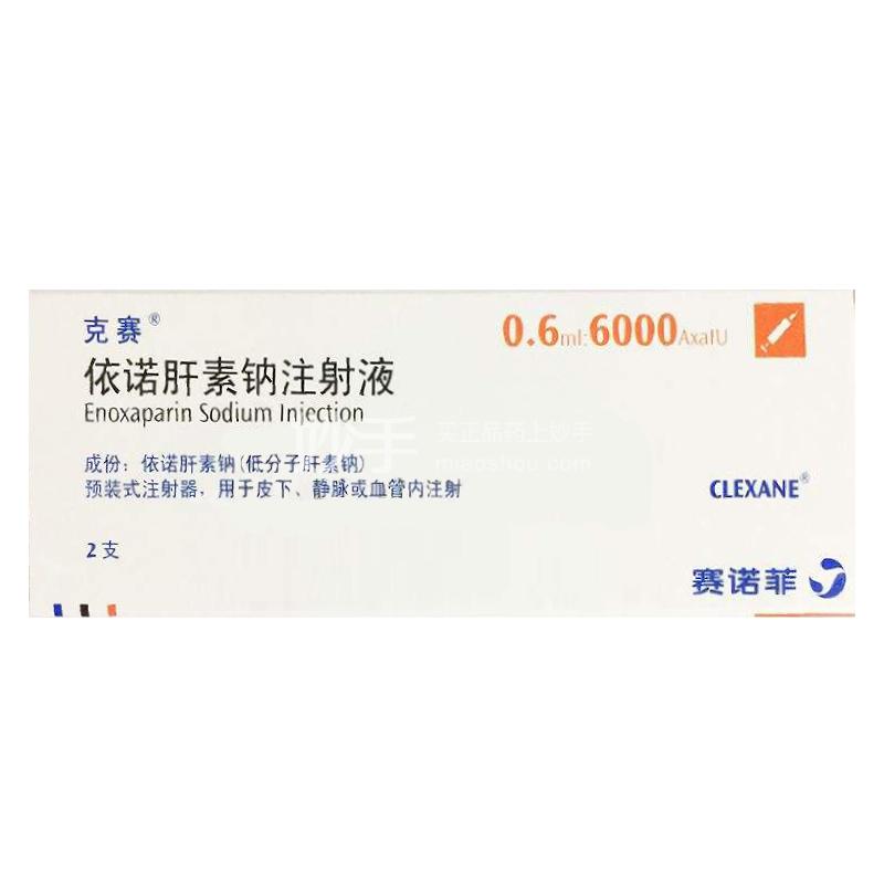 克赛 依诺肝素钠注射液 0.6ml:6000AxaIU*2支