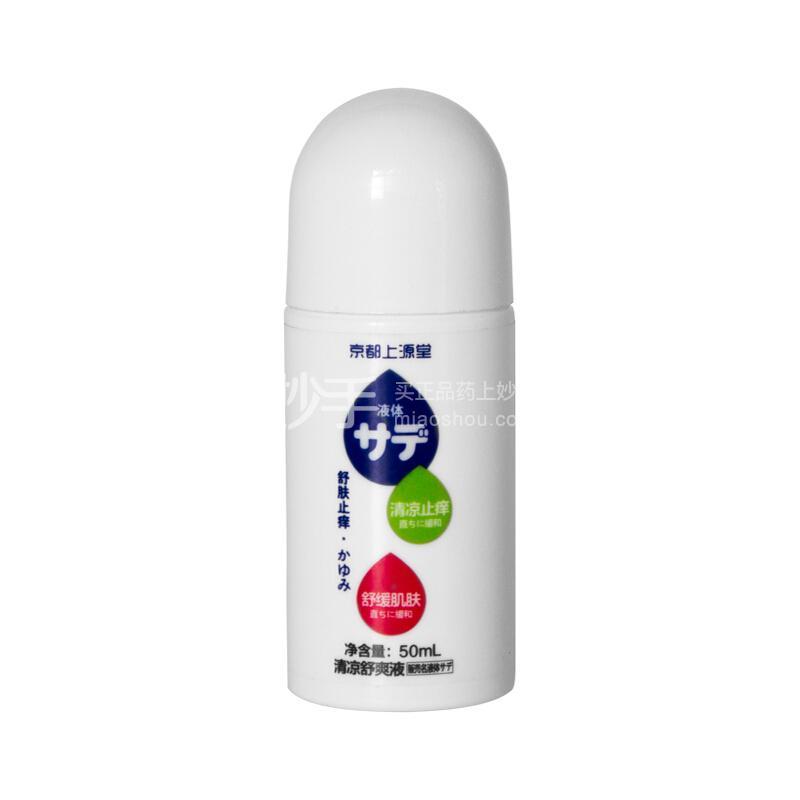京都上源堂 清凉舒爽液 50ml