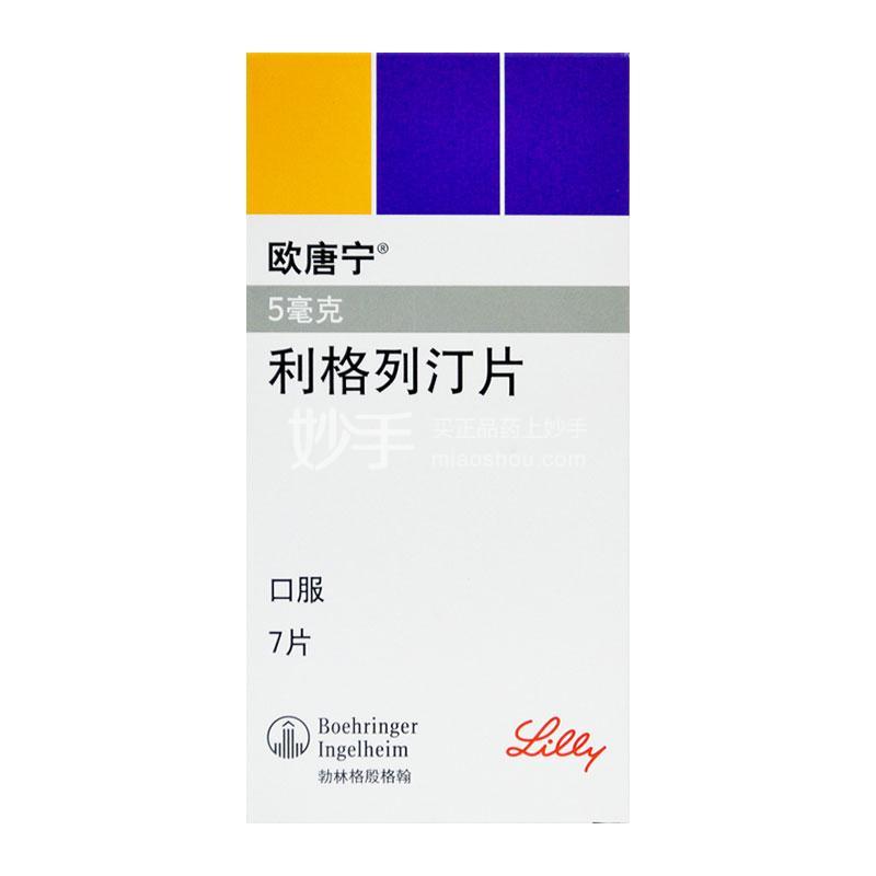 欧唐宁 利格列汀片 5mg*7片