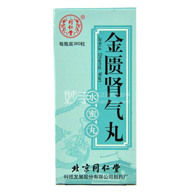 【同仁堂】金匮肾气丸(水蜜丸) 360丸