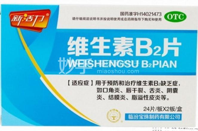 新活力 维生素B2片 5mg*24片*2板