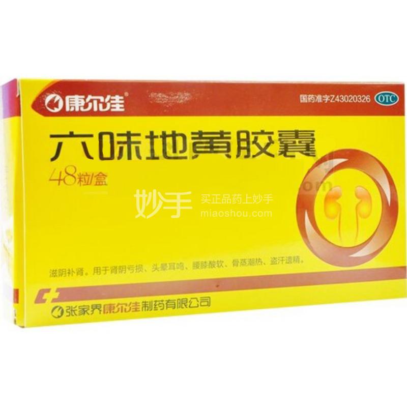 康尔佳 六味地黄胶囊 0.3g*48粒