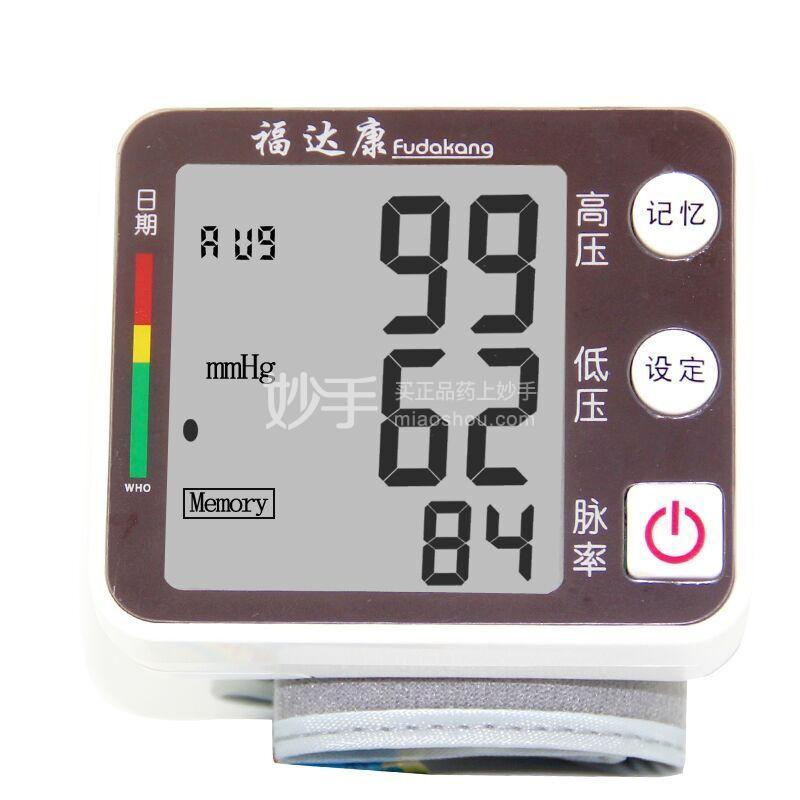 福达康 臂式全自动电子血压计 FT-C15Y