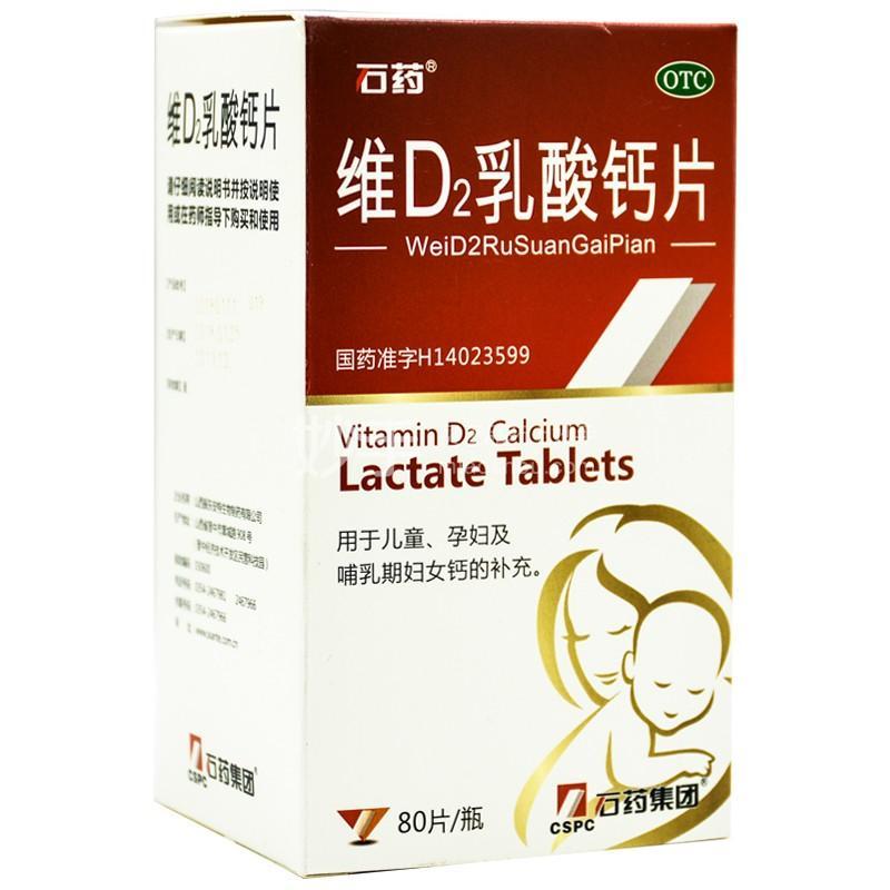 石药 维D2乳酸钙片 80片