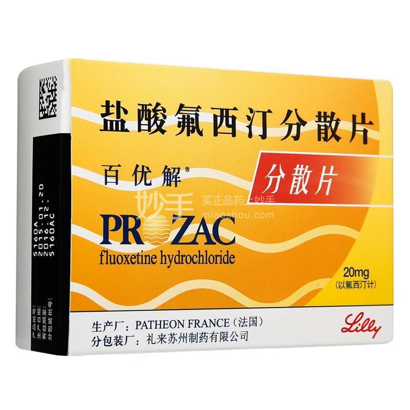 【百优解】盐酸氟西汀分散片 20mg*28片