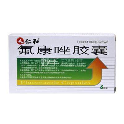 仁和 氟康唑胶囊 50mg*6粒