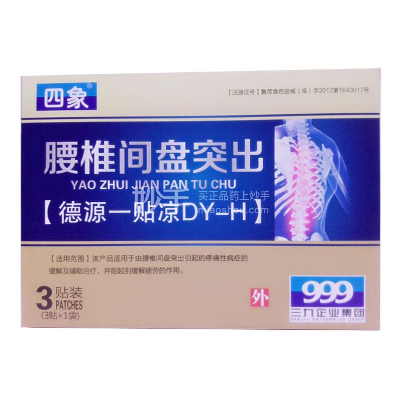 【四象】腰椎间盘突出德源一贴凉 3贴