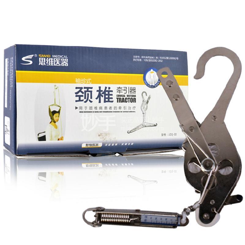 【杭州思维】颈椎牵引器 JZQ-3 袖珍式
