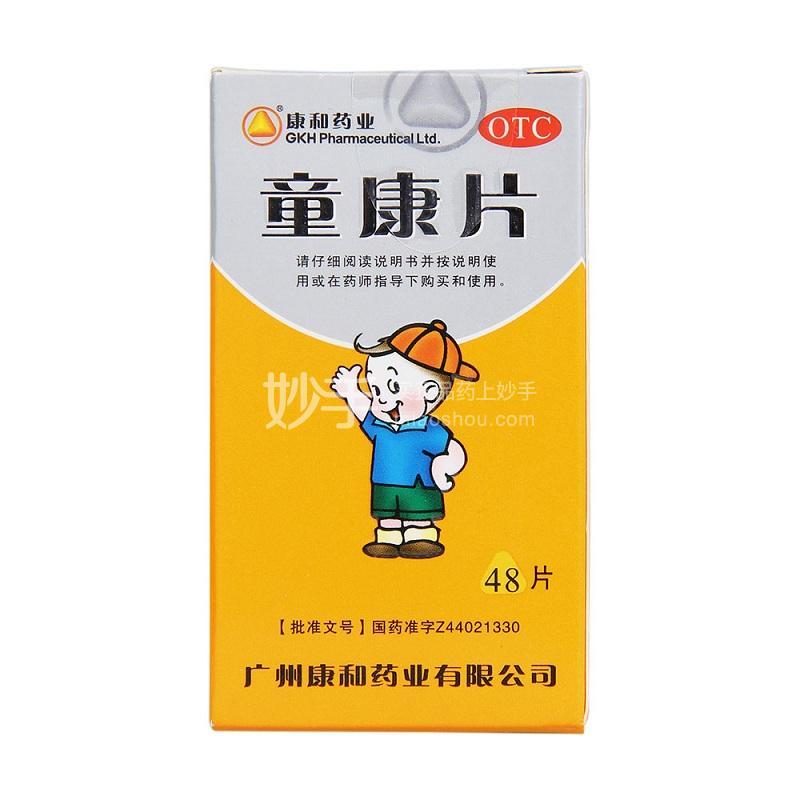 【康和药业】童康片 0.2g*48s