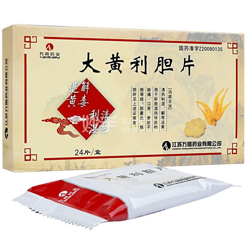 【万高】大黄利胆片 0.35g*12片*2板