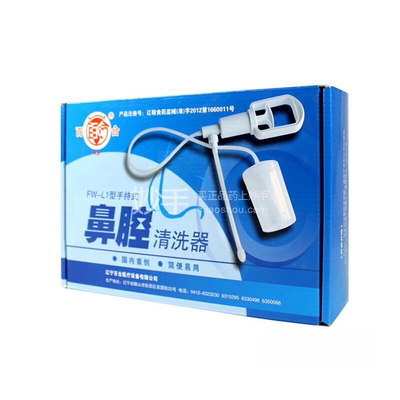 百合 手持式鼻腔清洗器 FW-L1型