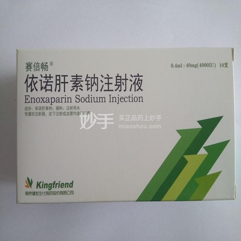 【赛倍畅】依诺肝素钠注射液 0.4ml:40mg(4000IU)*10支