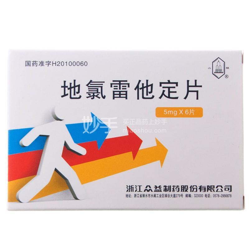 【众益】 地氯雷他定片 5mg*6片/盒