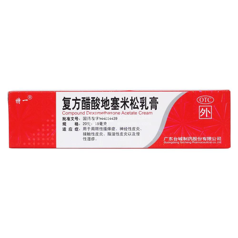 特一 复方醋酸地塞米松乳膏 20g:15mg