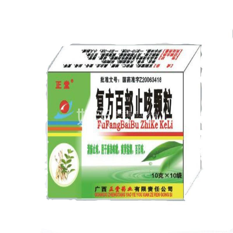 【正堂】复方百部止咳颗粒 10g*10袋