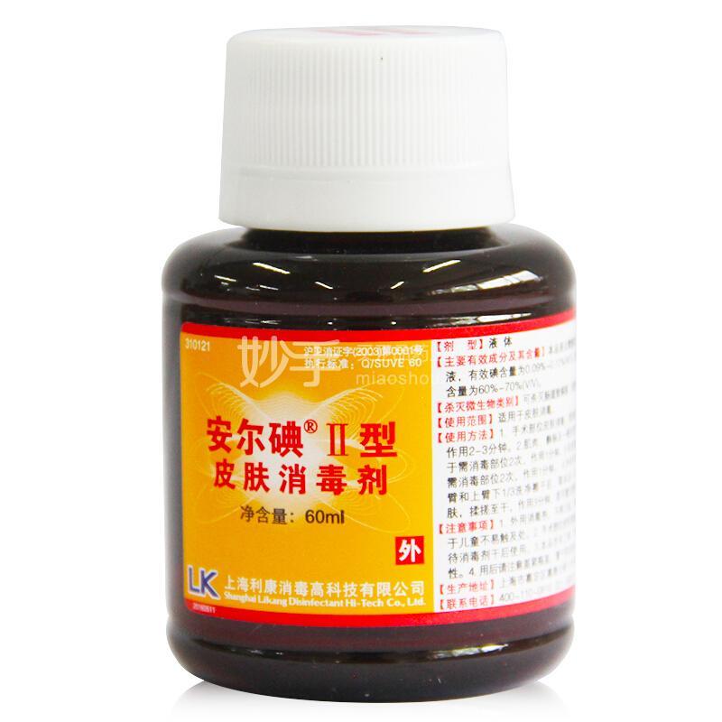 安尔碘 皮肤消毒剂套装 60ml