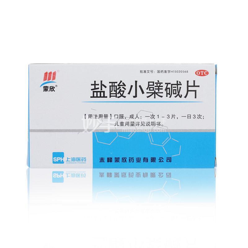 蒙欣 盐酸小檗碱片 0.1g*24片