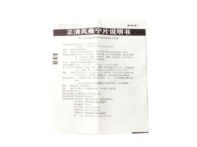 【泰神素】正清风痛宁片 20mg*100片