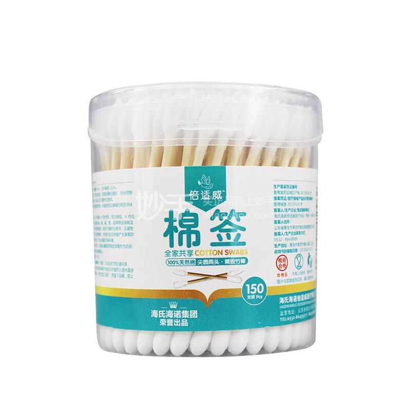 海氏海诺/倍适威 棉签 150支(双头)