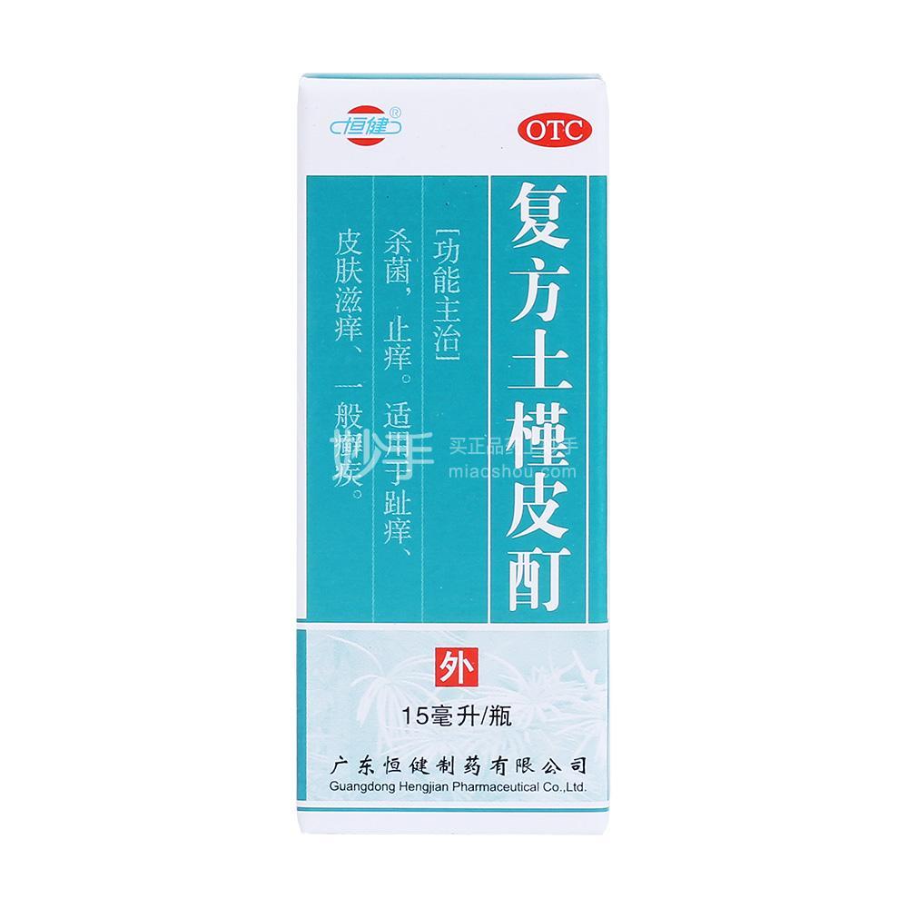 恒健 复方土槿皮酊 15ml(外用)