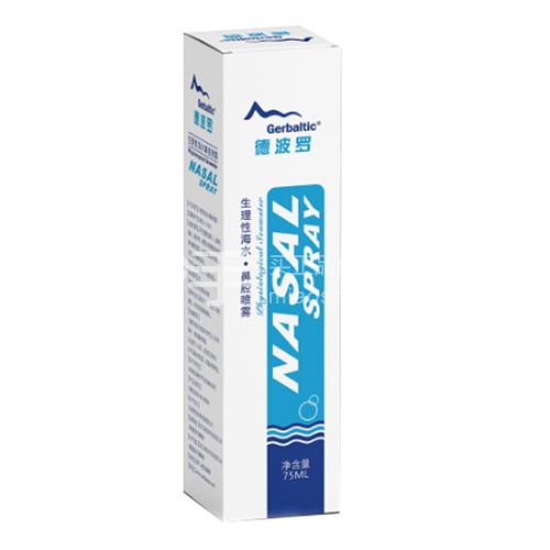 德波罗 生理性海水鼻腔喷雾 75ml