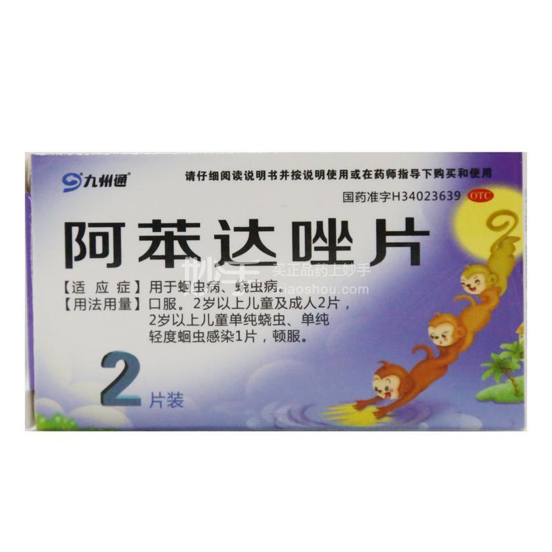 九州通 阿苯达唑片 0.2g*2片