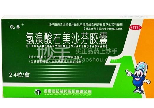 润弘 氢溴酸右美沙芬胶囊 15mg*24粒
