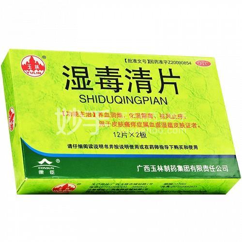 玉林 湿毒清片 0.62g*24片