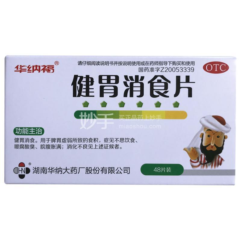 华纳福 健胃消食片 0.5g*48片