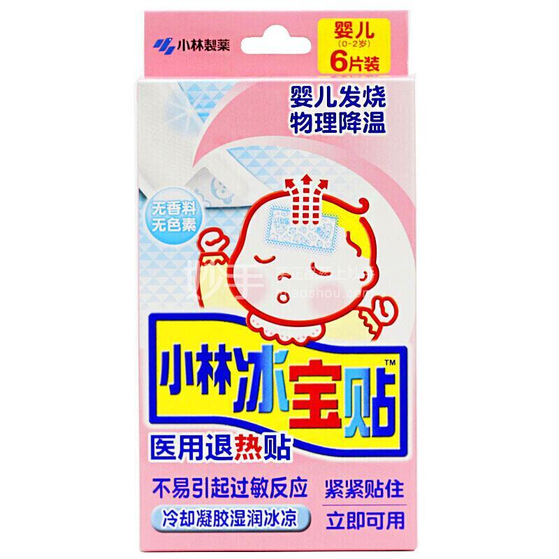 小林 医用退热贴(婴儿用温和型) 6片