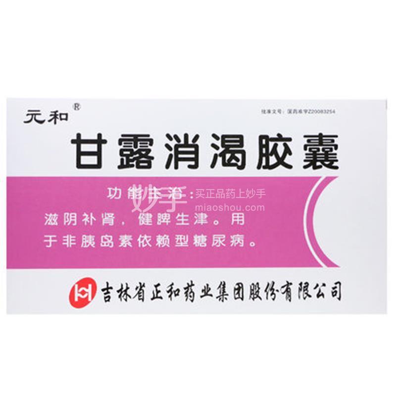 【元和】甘露消渴胶囊 0.3g*72粒/盒