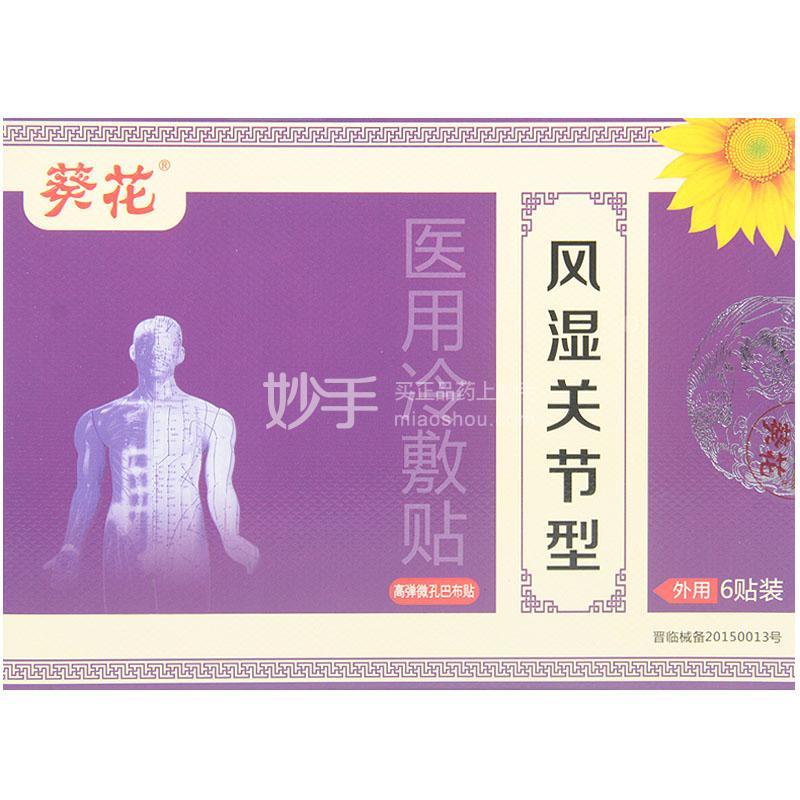 葵花 医用冷敷贴(风湿关节型) 1贴*3袋