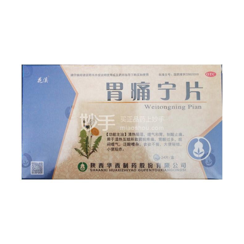 花溪 胃痛宁片 0.26克*24片(薄膜衣片)