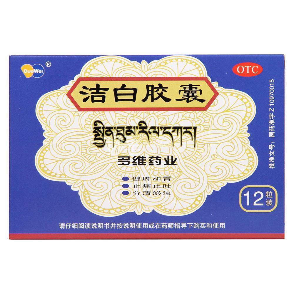 多维 洁白胶囊 0.4g*12粒