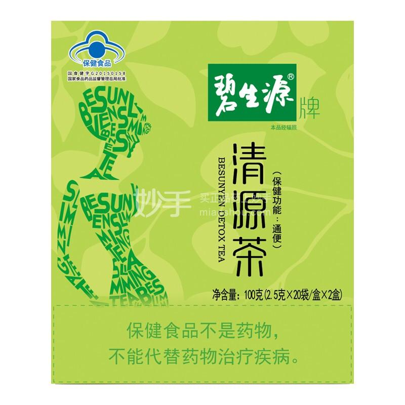 碧生源 常润茶 2.5g*40袋