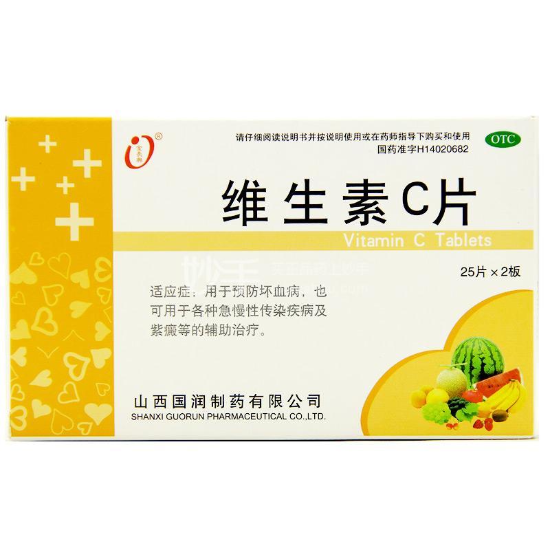 金长兴 维生素C片 50mg*50片