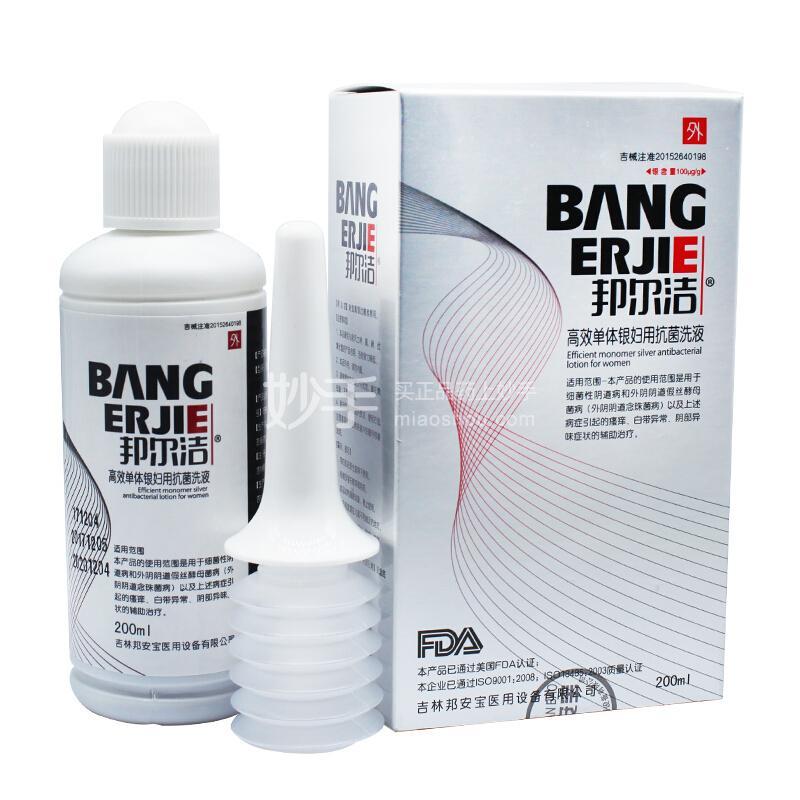 邦尔洁 高效单体银妇用抗菌洗液 200ml
