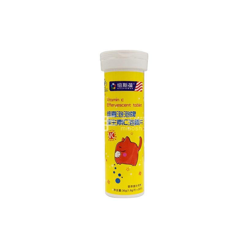 【纽斯葆】维生素C泡腾片1.8g*20片