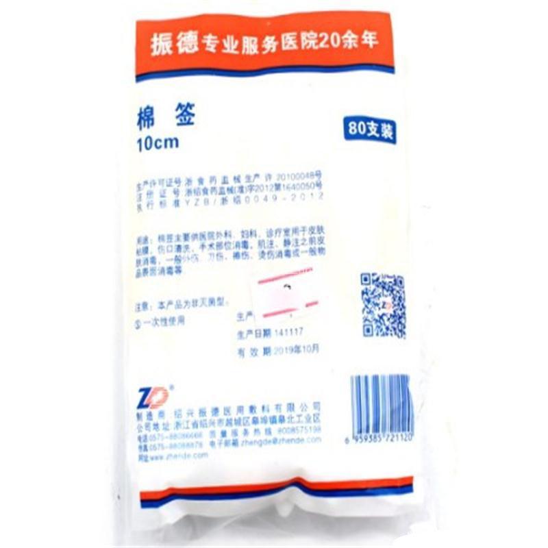 【振德】棉签10cmx80支