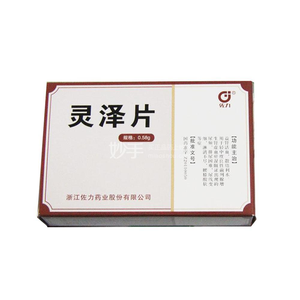 【佐力】灵泽片 0.58g*48片/盒