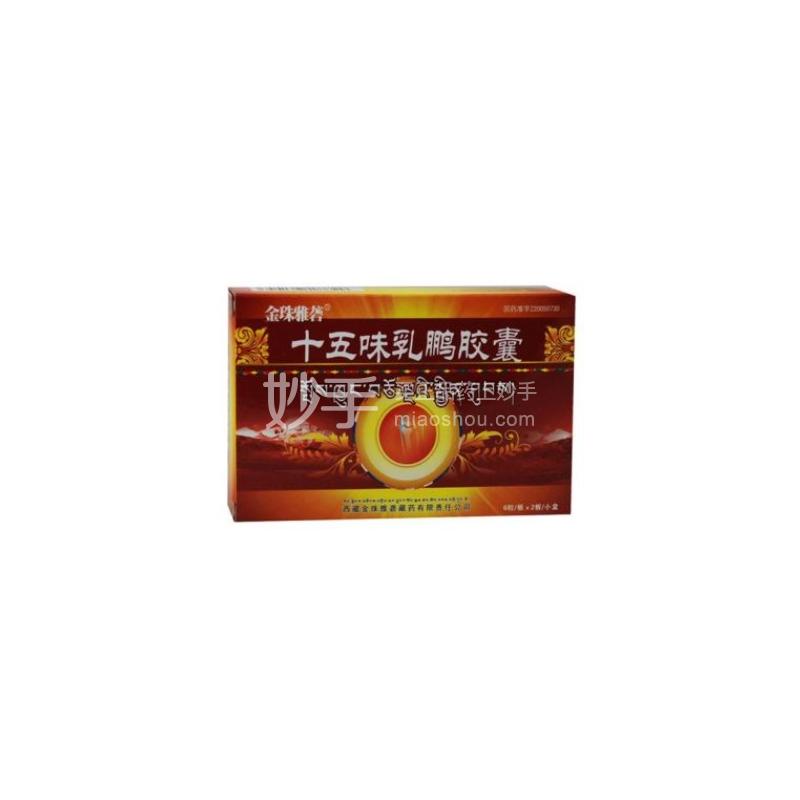 金珠雅砻 十五味乳鹏胶囊 0.3g*12粒*2板