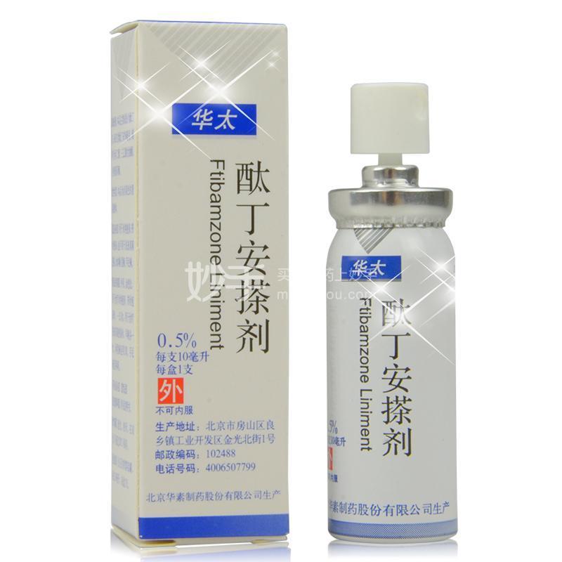 华太 酞丁安搽剂 0.5%*10ml