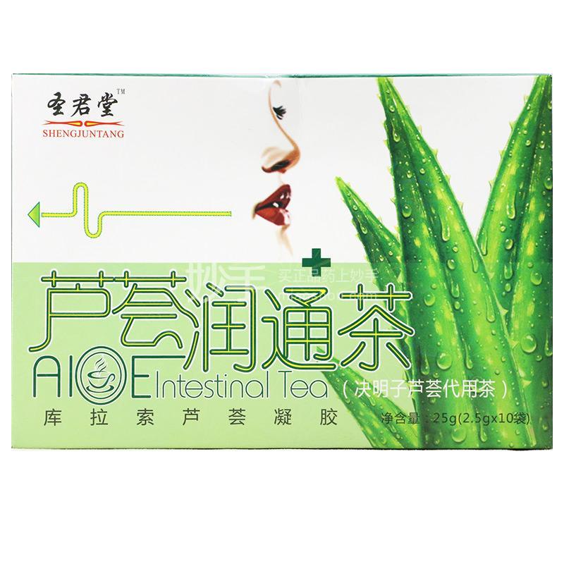 【圣君堂】芦荟润通茶(决明子芦荟代用茶)  2.5g*(10袋+5袋)