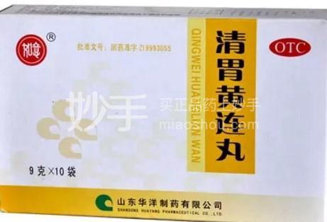 华洋制药 清胃黄连丸 9g*10袋