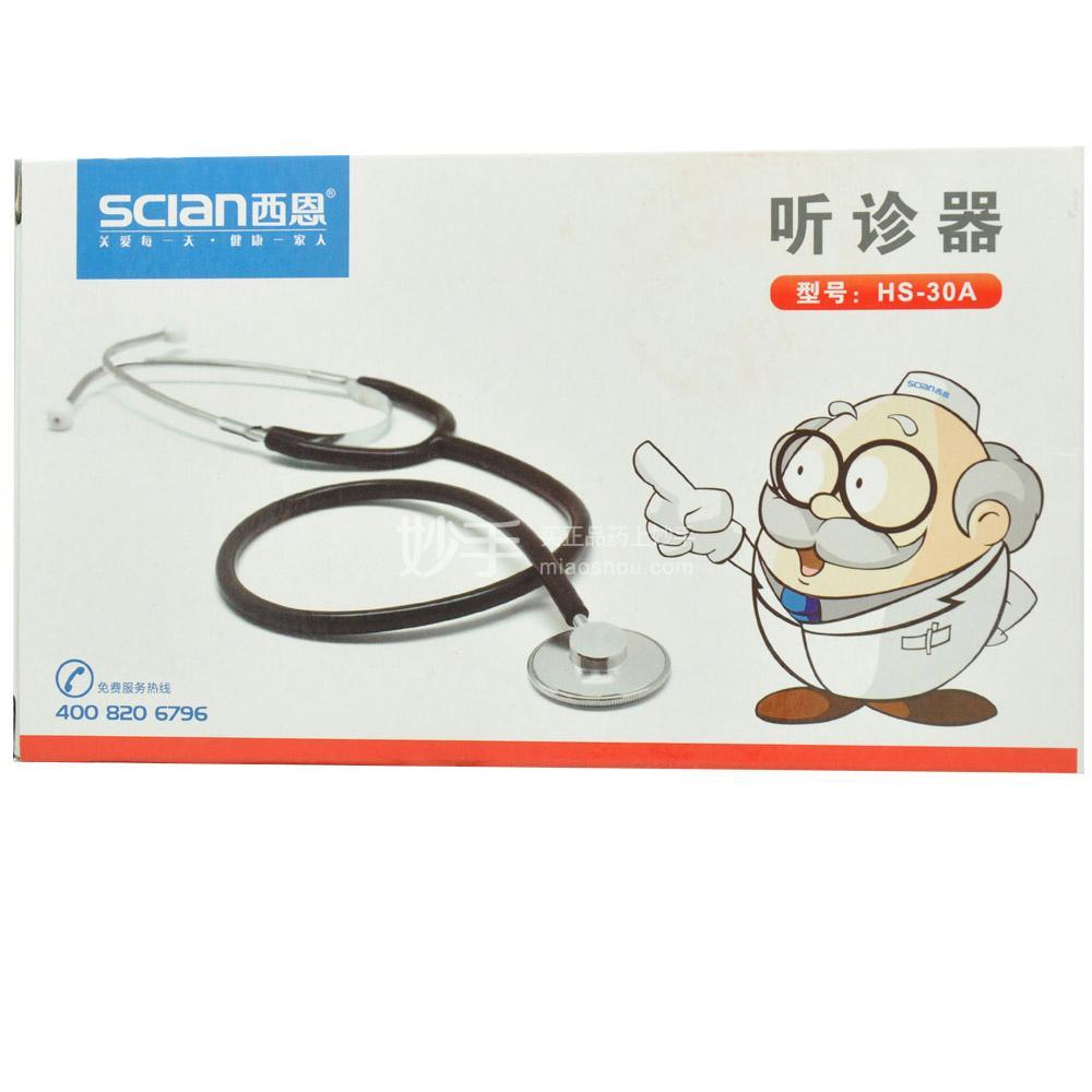 西恩 听诊器 HS-30A