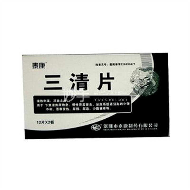 【泰康】三清片0.35g*24s