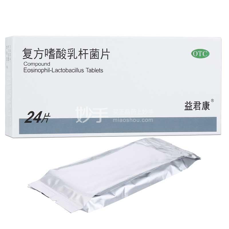 益君康 复方嗜酸乳杆菌片 0.5g*24片