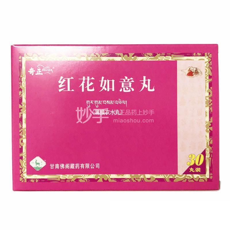 【奇正】红花如意丸 0.2g*30丸/盒