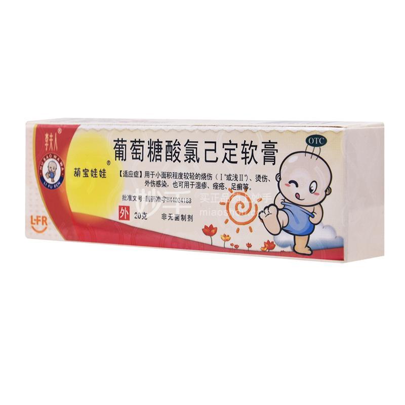 李夫人 葡萄糖酸氯己定软膏 20g